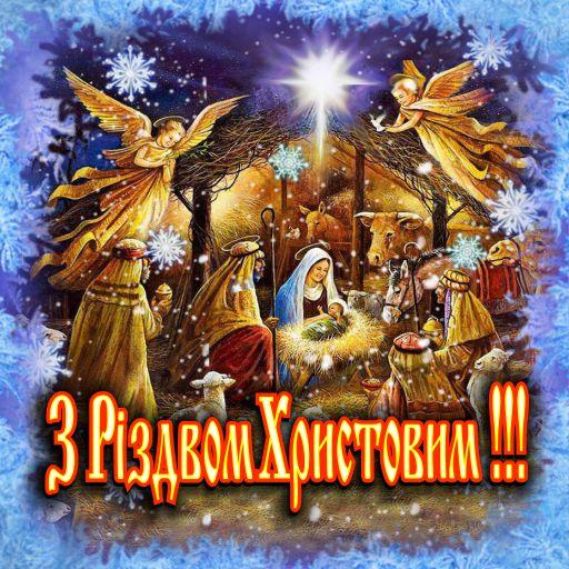 Christmas Ukraine Greetings