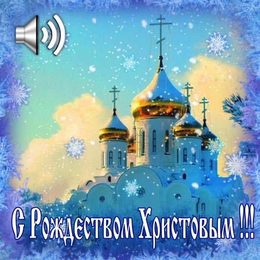 Orthodox Christmas Greetings